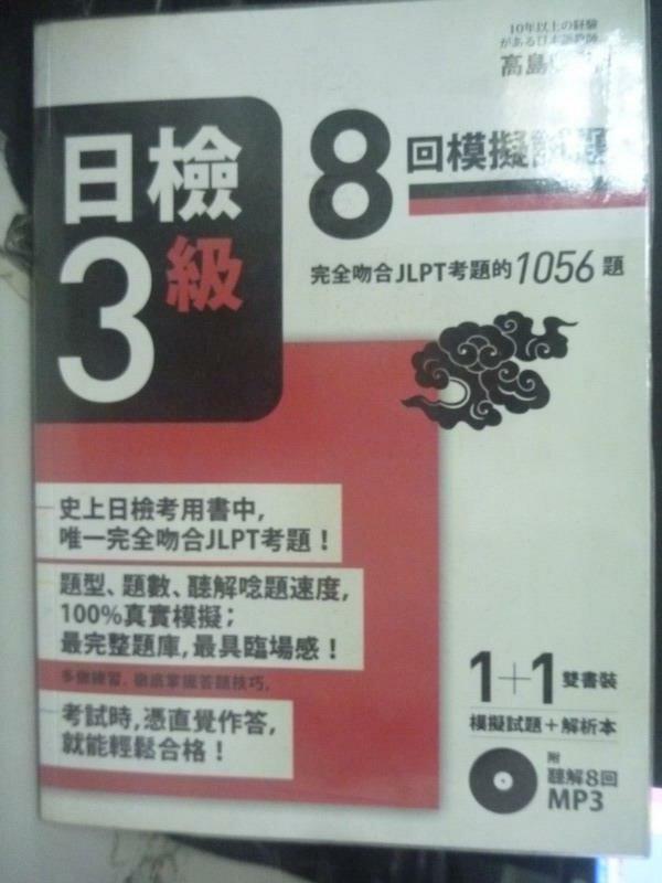 【書寶二手書T2/語言學習_XDL】日檢3級:8回模擬試題+解析本_高島匡弘