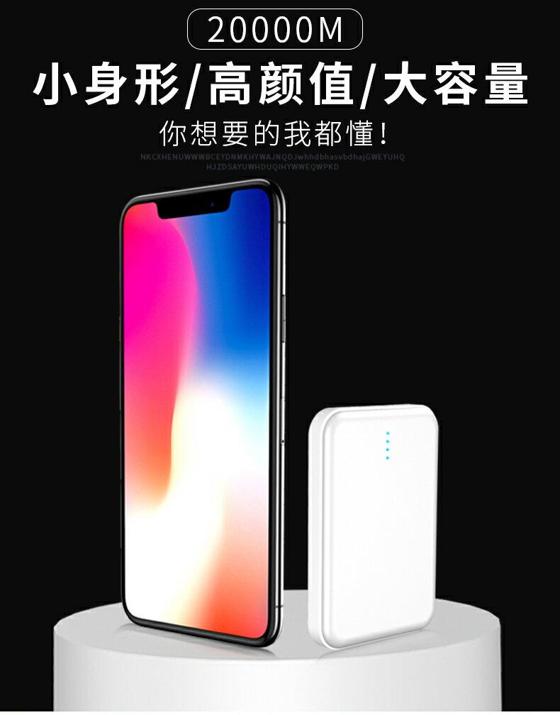 行動電源 20000超薄萬能便攜快充大毫安MIUI蘋果6沖手機8通用移動電源專用女vivo華為oppo通用大容量 2