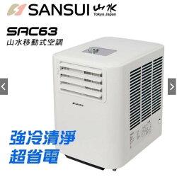 【悠遊戶外】現貨展示  山水移動式冷氣 SAC63 台灣製 SANSUI 露營 居家 辦公