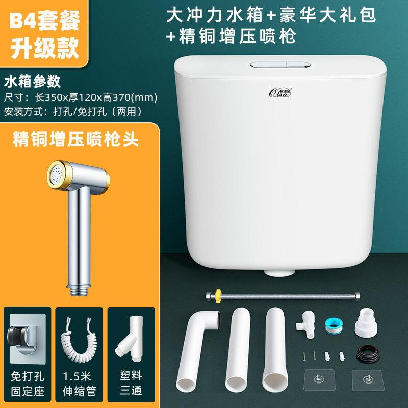 衛生間水箱 廁所沖水箱家用衛生間蹲便器蹲坑抽水馬桶掛牆式大沖力高壓【MJ7393】
