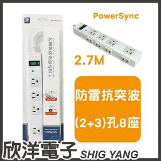 ※ 欣洋電子 ※ 群加科技 防雷擊3P+2P 8孔延長線(磁鐵) / 2.7M ( PWS-EAMS1827 ) PowerSync包爾星克