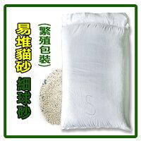 易堆貓砂 細球砂 繁殖包裝(S)-18kg  免運費,無香味(G002L12-1) 0