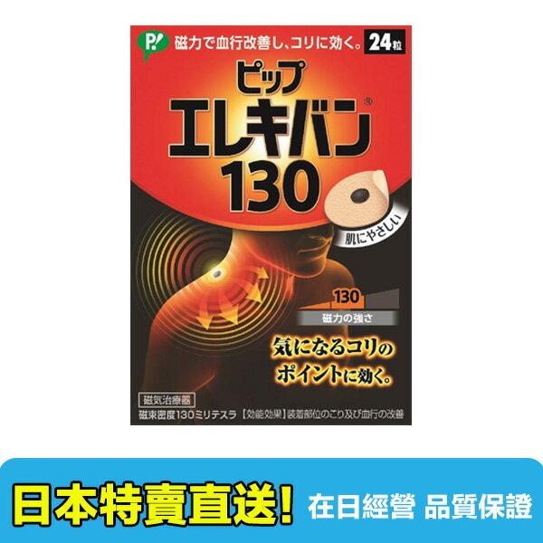 【海洋傳奇】【滿千日本空運直送免運】日本 易利氣 肩用 肩部舒緩永久磁石 磁力密度130 12 / 24 / 48粒磁石 0