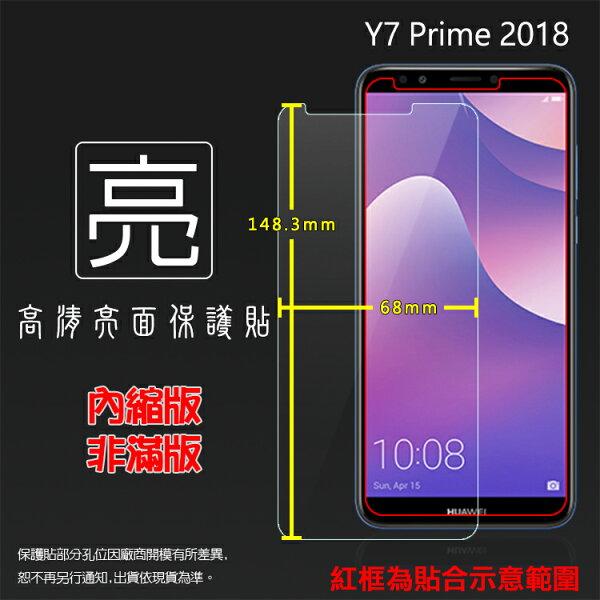 亮面螢幕保護貼HUAWEI華為Y7Prime2018LDN-TL10保護貼軟性高清亮貼亮面貼保護膜手機膜
