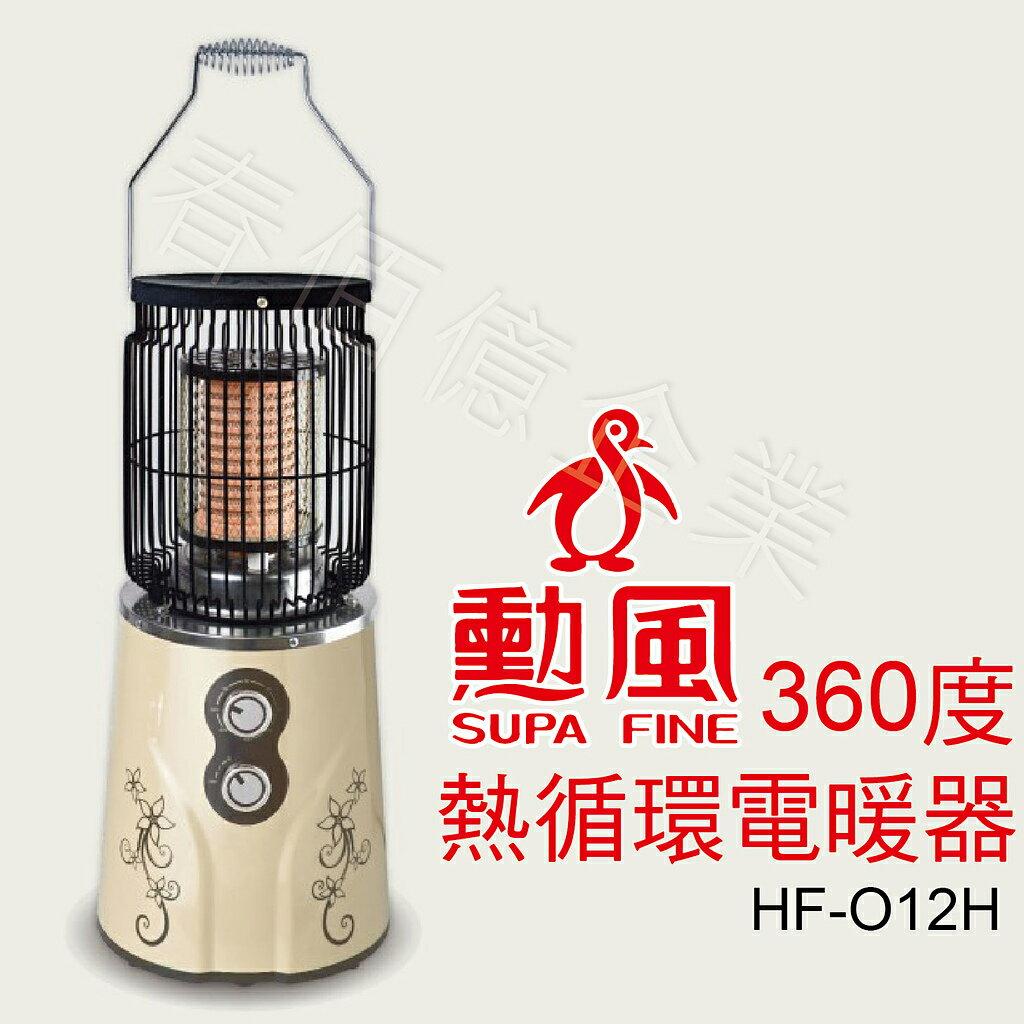 新貨到 勳風360度熱循環電暖器HF-O12H (1入) 定時電暖爐 兩段熱度過熱保護防傾倒暖暖爐
