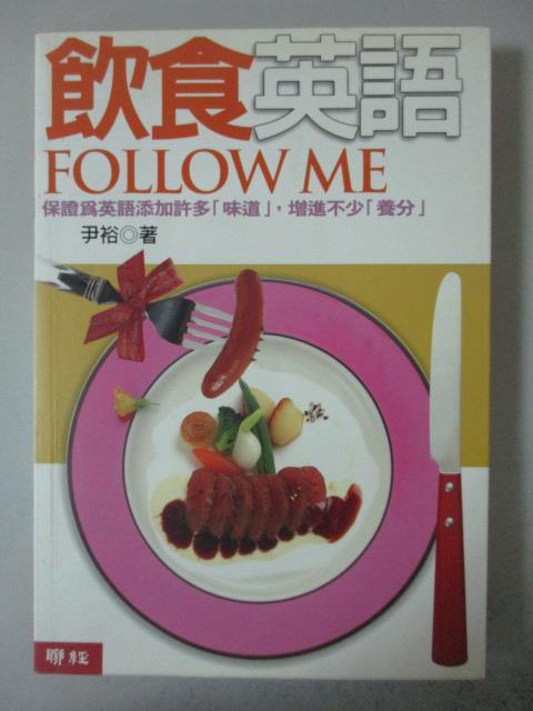 【書寶二手書T1/語言學習_GAY】飲食英語 Follow Me_尹裕