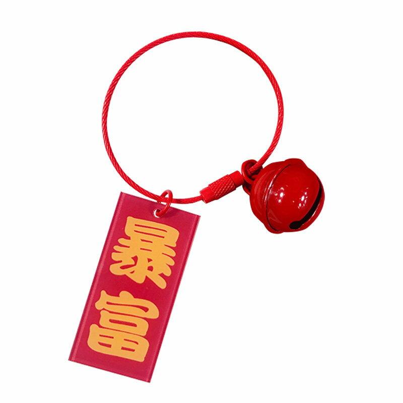 現貨 ins日系少女心鑰匙圈 日系搞怪文字鑰匙圈 汽車鑰匙鏈挂件 背包吊飾 情侶挂件 鈴鐺鑰匙圈 卡通可愛
