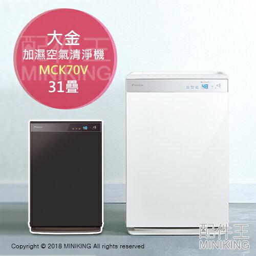 日本代購 空運 DAIKIN 大金 MCK70V 加濕 空氣清淨機 除臭 16坪 白色 棕色