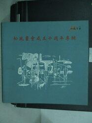 【書寶二手書T8/藝術_QEY】松風畫會成五十週年專輯_2014年_原價500