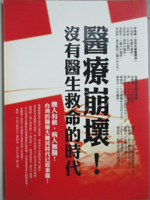 【書寶二手書T8/醫療_HRL】醫療崩壞!沒有醫生救命的時代_台灣醫療勞動正義