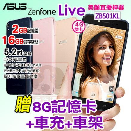 含隨身腳架 ASUS ZenFone Live 贈8G記憶卡+車充+車架 5吋美顏直播機 ZB501KL 2G/16G 免運費