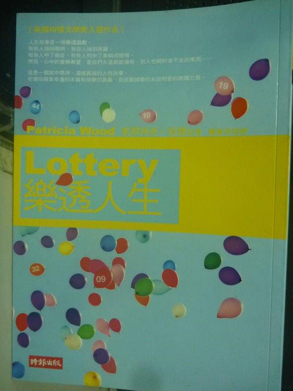 【書寶二手書T2/翻譯小說_LKO】樂透人生_派翠西亞‧伍德, 鄭淑芬