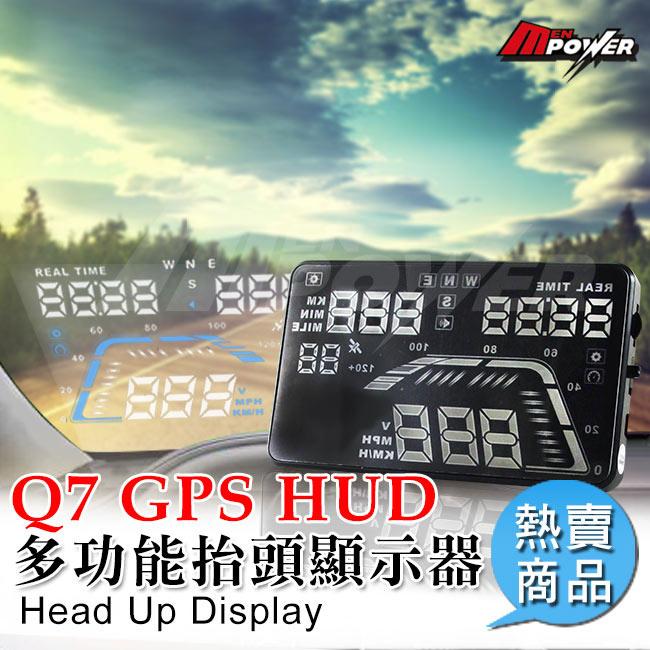 ~禾笙科技~ HUD Q7 GPS多 抬頭顯示器 5.5吋 OBD HUD 雙色彩屏 GP
