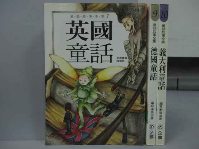~書寶 書T3/兒童文學_KAA~英國童話_德國童話_義大利童話_共3本合售