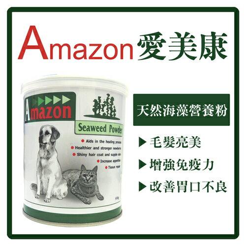 【力奇】愛美康天然海藻營養粉500g-420元>可超取(F093A06)