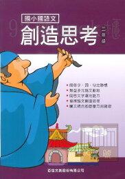 王百世國小國語文創造思考3年級