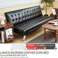 Lamos拉摩斯紐約時尚皮革沙發床★班尼斯國際家具名床 0
