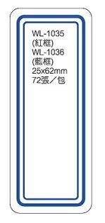 華麗牌25x62mm72張自黏性標籤(WL-1035紅框.WL-1036藍框)