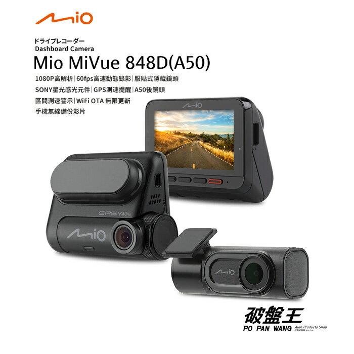Mio MiVue 848+A50=848D GPS 行車記錄器【贈 32G】Sony感光 WiFi備份更新 60幀 60fps 高速錄影 區間測速 破盤王 台南