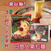 日本泡麵推薦到日本 必買 一蘭拉麵 (五包入) 盒裝 一蘭 拉麵 泡麵 消夜 日本必吃【N100765】就在EZMORE購物網推薦日本泡麵
