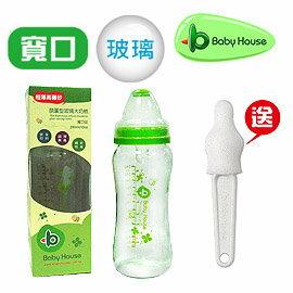 Baby House   ☼葫蘆型寬口徑玻璃大奶瓶☼ 280 ml   105 送寬口