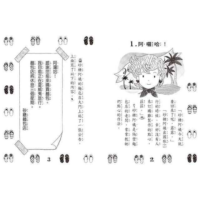 露露和菈菈21-25集套書 7