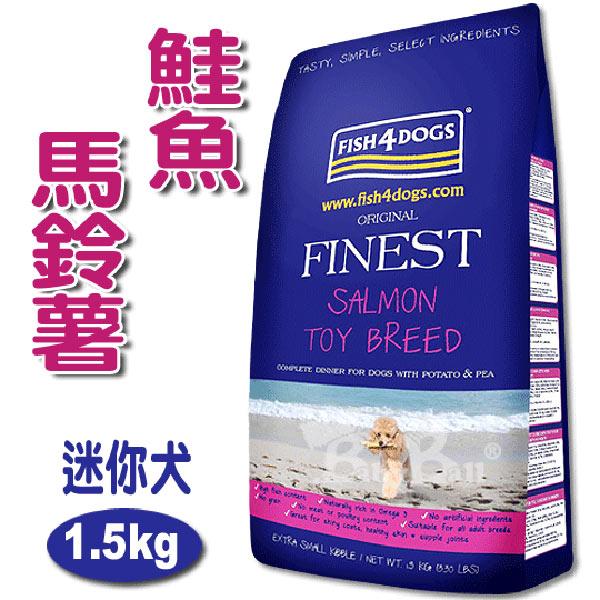 【海洋之星FISH4DOGS】鮭魚無麩質低敏配方(迷你犬/1.5kg)
