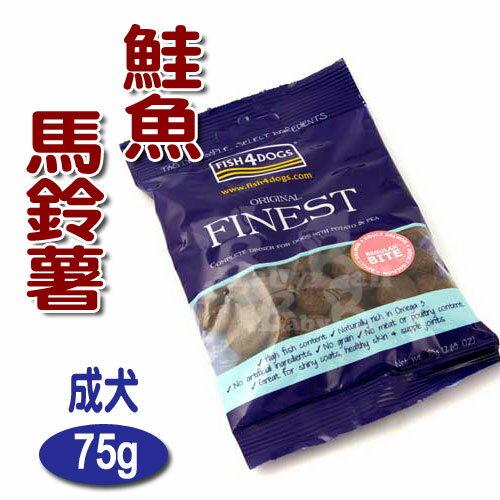 【海洋之星FISH4DOGS】鮭魚無麩質低敏配方(成犬/75g)