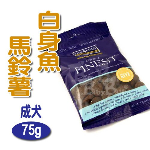 【海洋之星FISH4DOGS】海水白身魚無麩質低敏配方(成犬/75g)