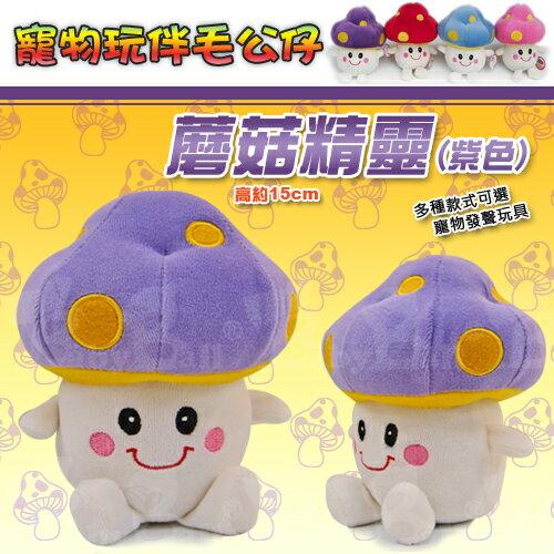 寵物玩伴毛公仔(蘑菇精靈/紫色)