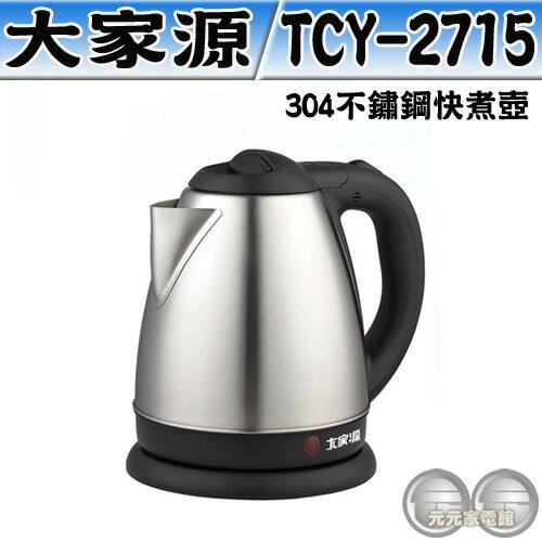 大家源1.5L304不鏽鋼分離式快煮壺電水壺-按壓式上蓋TCY-2715