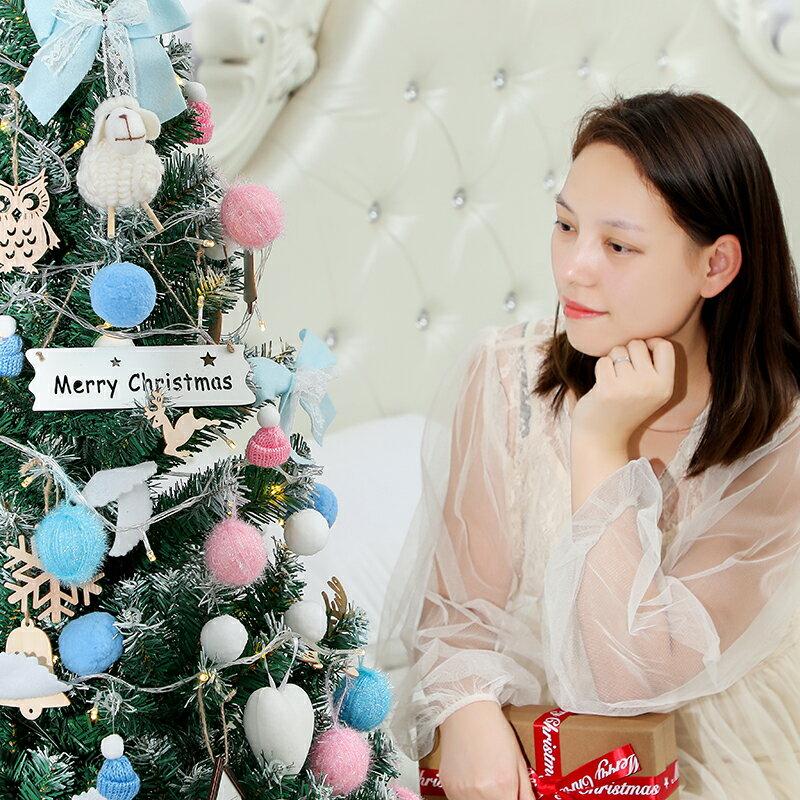 北歐藍/粉色圣誕樹家用套餐1.5米小型圣誕樹套餐發光圣誕節裝飾