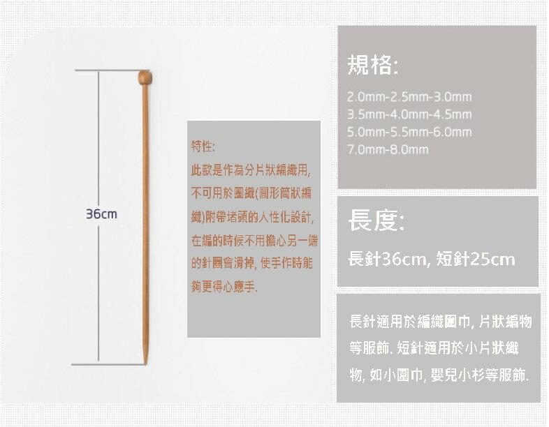 長棒針單頭 打毛線工具 長36公分 2.0mm - 4.0mm 竹棒針  木質長針 鉤針 毛衣針織針 1