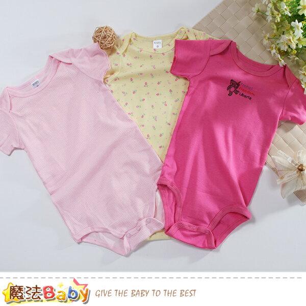 包屁衣(三件一組)女生款嬰兒短袖純棉包屁衣魔法Baby~k50923