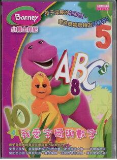 小博士邦尼4我愛字母與數字DVD