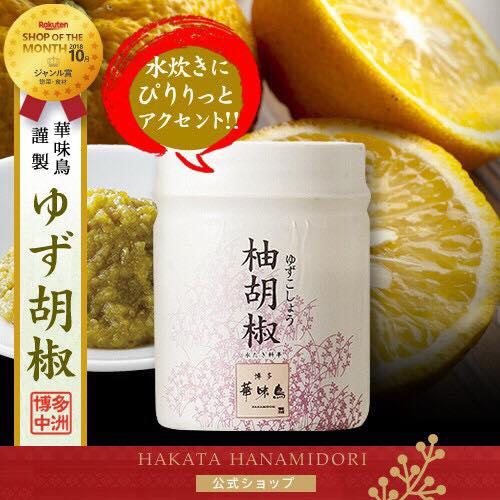 日本博多華味鳥柚子胡椒 0