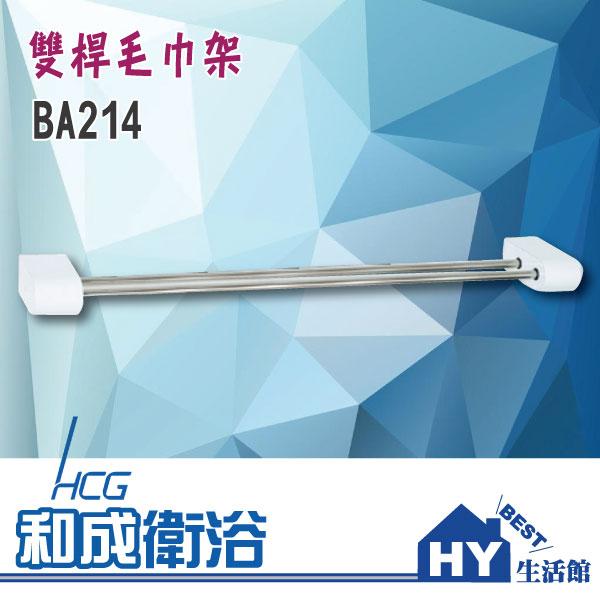 HCG 和成 BA214 毛巾桿 雙桿毛巾架 -《HY生活館》水電材料專賣店