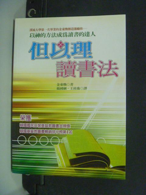 【書寶二手書T7/宗教_JDI】但以理讀書法_金東煥, 楊國綱、王桂珠