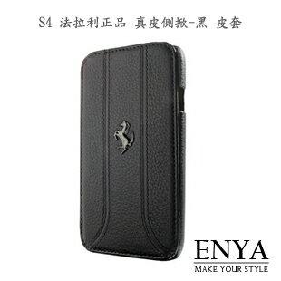 Samsung S4 法拉利正品 真皮側掀~黑 皮套 Enya恩雅^(郵寄^)