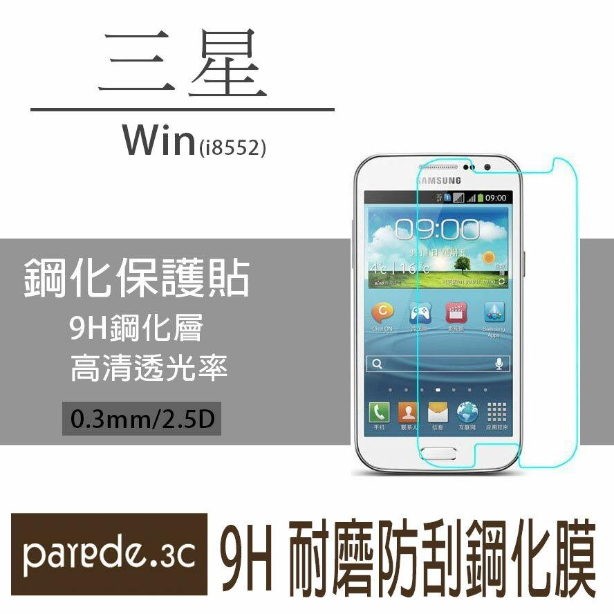 三星 Win i8522 9H鋼化玻璃膜 螢幕保護貼 貼膜 手機螢幕貼 保護貼【Parade.3C派瑞德】