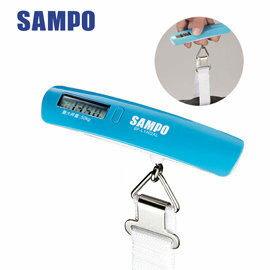 【SAMPO】BF-L1402AL電子手提行李秤旅行用多用途50公斤