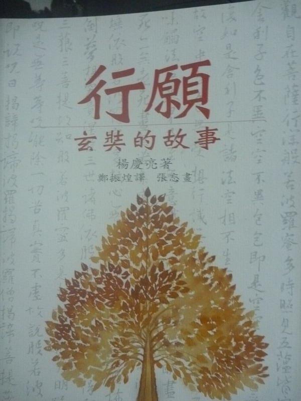 【書寶二手書T6/宗教_ZIA】行願 : 玄奘的故事_楊慶亮