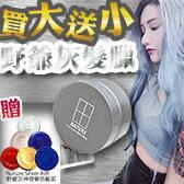 【買大送小】日本 Nature Silver Ash 野爺灰神奇變色髮泥 髮蠟 六款可選(100g)【巴布百貨】