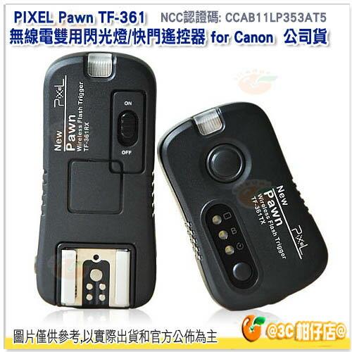 品色 PIXEL Pawn TF-361 無線電雙用閃光燈/快門遙控器 for Canon 公司貨 2.4G