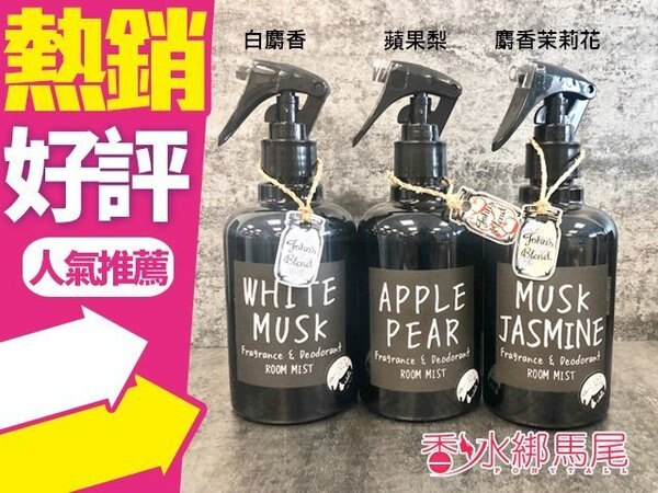 日本JohnsBlend室內除臭香氛噴霧280ml(白麝香&麝香茉莉花&蘋果梨)三款可選◐香水綁馬尾◐