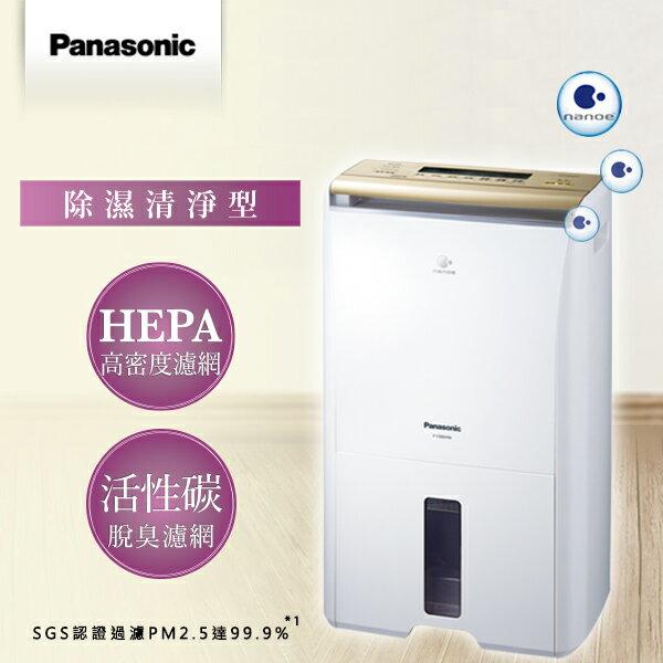 【新上市】Panasonic國際牌 10公升 清淨除濕機 F-Y20DHW 智慧節能