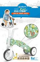 比利時Chillafish二合一漸進式玩具 Bunzi寶寶平衡車-長頸鹿樂園 2081元(無法超商取件)-美馨兒-媽咪親子推薦