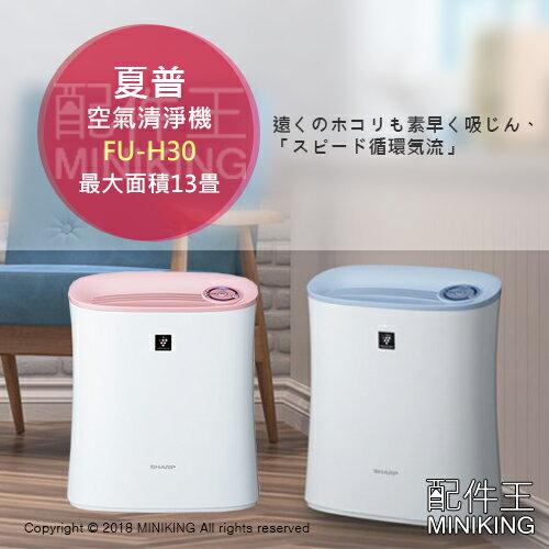 【配件王】日本代購 夏普 FU-H30 空氣清淨機 輕量型 三層濾網 13疊