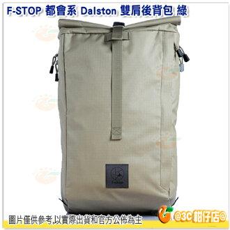 F-STOP Dalston 都會系 雙肩後背相機包 AFSP071G 綠 公司貨 雙肩包 防水後背包 攝影包 減壓設計 電腦包