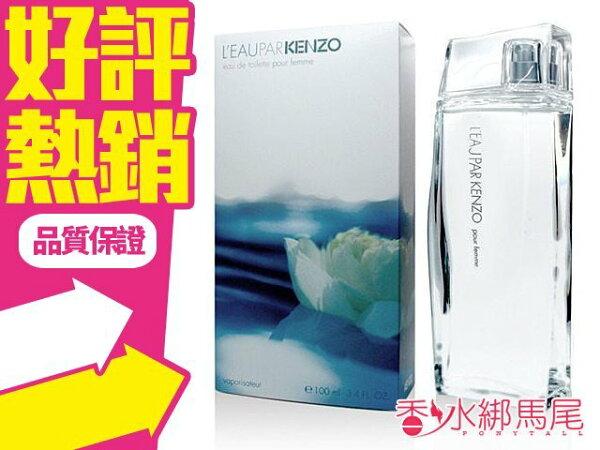 香水樂園:KENZOL'EAUPAR水之戀女性香水100ml◐香水綁馬尾◐